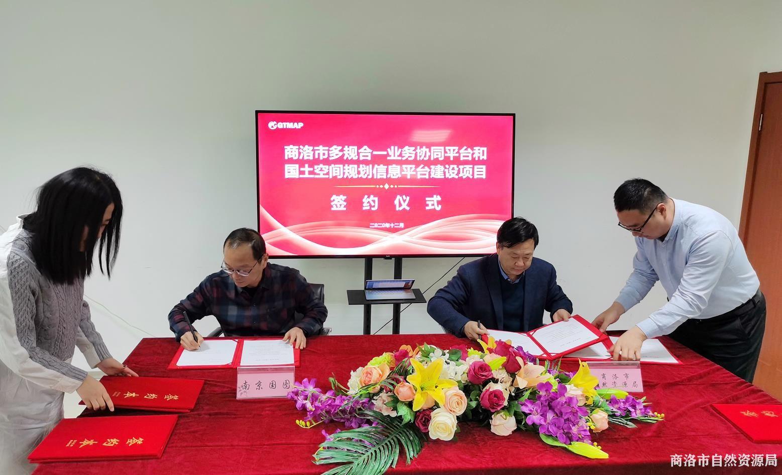 商洛市考察团赴南京市 考察学习国土空间规划编制工作